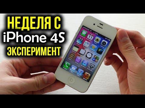 Неделя с IPhone 4S - Эксперимент! Можно ли нормально пользоваться в 2019 году?