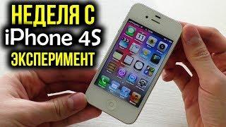 هفته ویدیو با آی فون 4S - آزمایش! آیا ممکن است به طور معمول در سال 2019 استفاده شود؟ (نویسنده: Andronet)