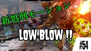 【For Honor】新処刑モーション!敵を嘲笑うコンカラー#54【フォーオナー】 thumbnail
