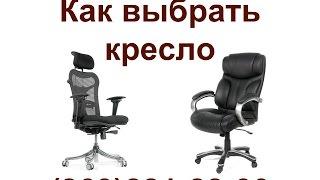 Офисные кресла, стулья, компьютерное кресло, кресло руководителя купить недорого, продажа, цены, фот(Офисные, компьютерные кресла - http://kupikreslo.tiu.ru/g3918767-ofisnye-kompyuternye-kresla. Тел. (863)221-88-30 Звоните!!! Продажа с доставкой..., 2015-04-25T07:22:13.000Z)