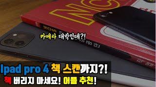 아이패드 활용법 | 아이패드로 빠르고 깔끔하게 책 스캔…