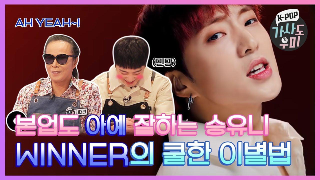 승유나,, 본업까지 'AH YEAH' 잘해버리면 어떡해,,,? WINNER의 가사로 배워보는 쿨한 이별법 | K-POP 가사도우미 EP. 5 | K-POP Lyrics Helper