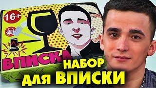 НАБОР СЕМЕНОВ и ШУРЫГИНА Сувенирный ВПИСКА Прямой эфир