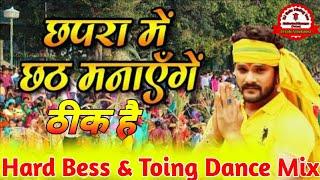 Chhapra Me Chhath Manayenge Thik hai (khesari lal)-Zabardast Toing Bass Dance Mix-Dj Golu Vishwkarma
