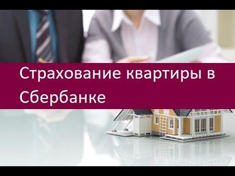 Страхование квартиры в Сбербанке. Достоинства услуги