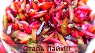 Как Приготовить Вкусный Винегрет.Vinaigrette, Beetroot Salad