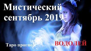 ВОДОЛЕЙ.  СЕНТЯБРЬ  2019.  Тайны, неожиданности, мистика. Tarot.