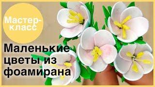 Маленькие цветы из фоамирана. Мастер-классы на Подарки.ру