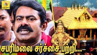 Seeman about Sabarimala Temple Court Order