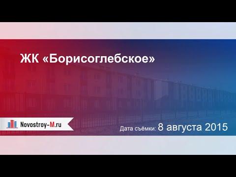 ЖК Борисоглебское в Новой Москве: купить квартиру в