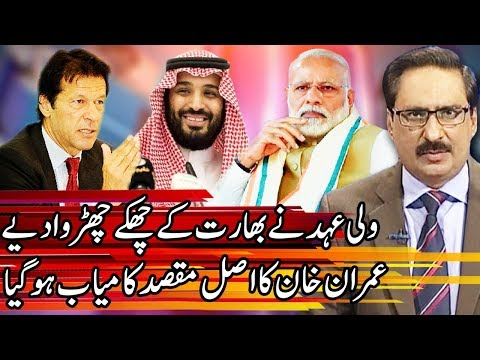 Kal Tak With Javed Chaudhary   18 February 2019   Express News