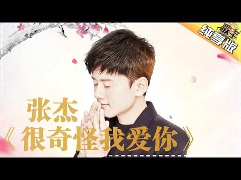 张杰《很奇怪我爱你》 -《歌手2017》第3期 单曲纯享版The Singer【我是歌手官方频道】