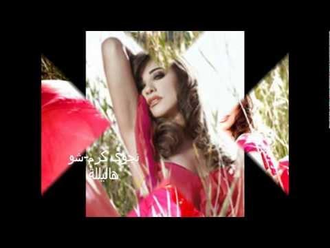 Najwa Karam - Shu Hal Leileh نجوى كرم  شو هالليلة