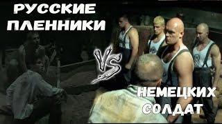 ХРОНИКА АДА 2006. КИНО - БИТВЫ №67. Русские солдаты против немцев (Главный калибр)