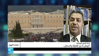 ...أزمة الديون اليونانية.. اليونان ما بين المطرقة والسند