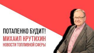 Download «Потапенко будит!», Михаил Крутихин, Цены на нефть и газ, судьбы нефте и газопроводов Mp3 and Videos