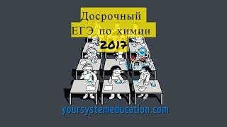 Досрочный ЕГЭ по химии 2017. ОВР. Задание 30
