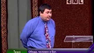 МАКСИМ МАКСИМОВ  Обида, человек и Бог  Как хвала помогает принять решение
