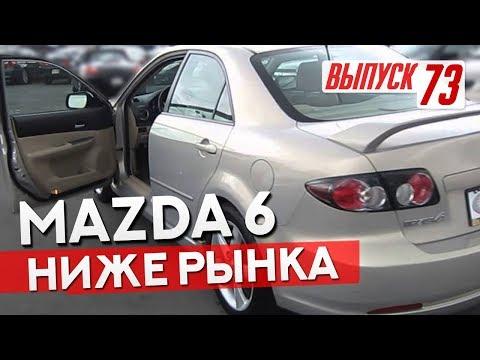 Смотреть На сотку ниже рынка: Четкая Mazda 6 с Югов онлайн