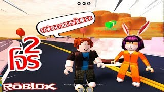 escaping hell surpassed the Roblox police Jailbreak