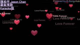 陳柏宇 Jason Chan - 霸氣情歌 (Karaoke版)