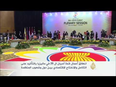 انطلاق أعمال قمة آسيان الـ 26 في ماليزيا