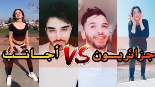 جزائريـون ضد الأجـانب على تيك توك  جزء #2 تحدي🌏عالمي THE WORLD CHALLENGE 🌎😍 on Tik Tok