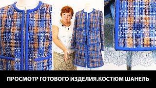Показ готового изделия Стильный костюм из юбки и жакета в стиле Шанель с отделкой