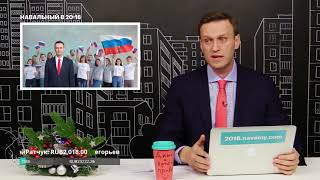 Навальный о том как будет проходить ЕГО выдвижение 24 декабря