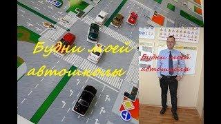 Фильм Будни моей автошколы