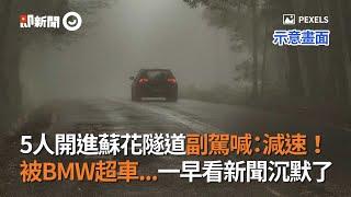 5人開進蘇花隧道副駕喊:減速! 被BMW超車...一早看新聞沉默了
