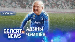Лукашэнка вяртаецца ў вялікі футбол. NEXTA на Белсаце | Лукашенко возвращается в большой футбол
