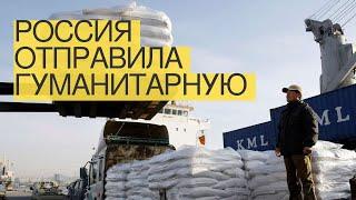 Россия отправила гуманитарную помощь вСеверную Корею