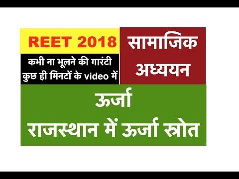 Urja energy, ऊर्जा  राजस्थान में ऊर्जा स्रोत, Reet 2018, Social Studies