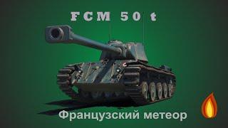 FCM 50t - Обзор танка, Как играть, Гайд, Мастер.