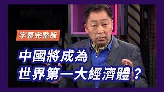 21世紀是中國人的世紀  政治學家世界經濟重心向亞洲轉移 【#風向龍鳳配 字幕版】