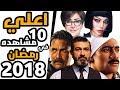 اعلي 10 مسلسلات مشاهده رمضان 2018   بالارقام