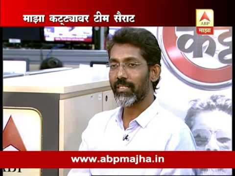 Majha Katta : Sairat Team   Nagraj Kavita