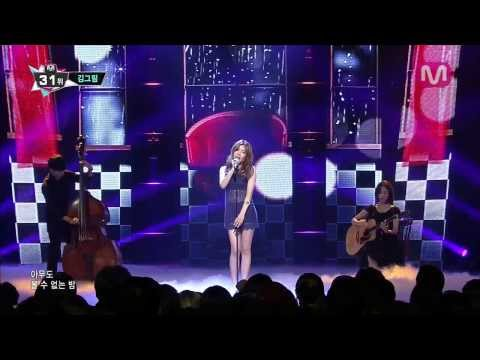 김그림_우리만 있어 (Just The Two Of Us By Kim Greem Of Mcountdown 2013.8.15)