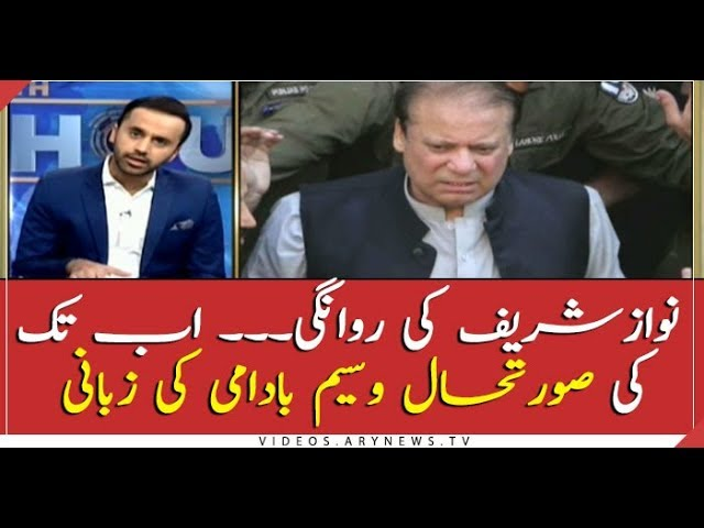 Waseem Badami has something to say about Nawaz departure to London