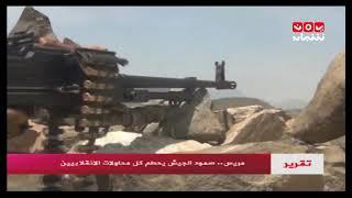 مريس ...صمود الجيش يحطم كل محاولات الانقلابيين | تقرير عبدالعزيز الليث - يمن شباب