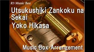 "Utsukushiki Zankoku Na Sekai/Yoko Hikasa [Music Box] (Anime ""Attack On Titan"" ED)"