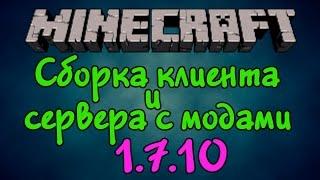 Как собрать клиент и сервер с модами для Minecraft 1.7.10