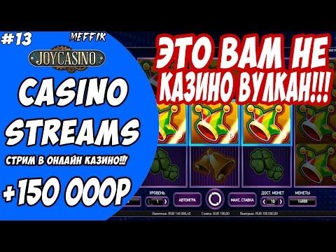 🔞Онлайн казино JoyCasino - Эпический СТРИМ!🎰