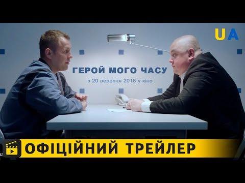 трейлер Герой мого часу (2018) українською