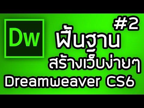 [Program How To] วิธีการสร้างเว็บอย่างง่าย โดยใช้ Dreamweaver CS6 Part 2 แก้