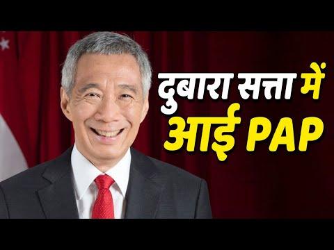 सिंगापुर में PAP की सत्ता में वापसी