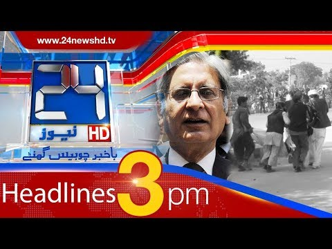 News Headlines | 3:00 PM | 11 January 2018