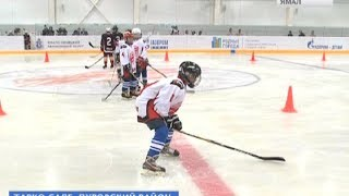 9500 метров здоровья: Хоккейная академия «Авангард» пришла на Ямал