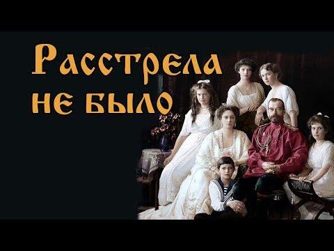 Николай II расстрелян